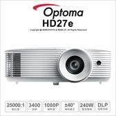 贈高級HDMI★24期免運★加價送布幕 Optoma 奧圖碼 HD27e Full HD 3D劇院級投影機 電玩 支援MHL