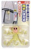 日本可愛小猴子車用吸盤傘架 汽車用吸盤雨傘架 傘架 車用吸盤傘架 造型傘架 日本代購 (呼呼熊)