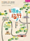(二手書)跟著課本去旅行:給父母的校外教學提案