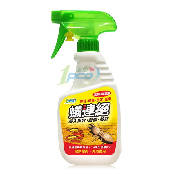 『滅蟑王』蟻連絕 500ml 噴槍瓶 防治白蟻液劑 白蟻專用 白蟻藥 全巢攻滅 防蛀/無味/長效
