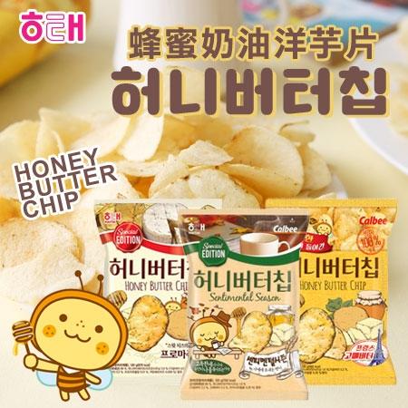 韓國 HAITAI 海太 蜂蜜奶油洋芋片 60g 蜂蜜奶油 白起司蜂蜜奶油 摩卡 薯片 蜂蜜洋芋片 洋芋片 餅乾