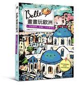 (二手書)Belle畫畫玩歐洲:帶著畫筆上郵輪工作的夢想家