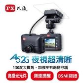 PX大通 A52G 高畫質行車記錄器 (測速提醒)