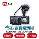 PX大通 A52G 高畫質行車記錄器 (測速提醒)【限時回饋↘省$200】