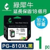 綠犀牛 for CANON PG-810XL 黑色高容量環保墨水匣/適用 CANON MP237/iP2770/MP245/MP258/MX347/MX366