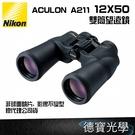 【 送蔡司拭鏡紙+拭鏡筆】Nikon ACULON A211 12X50 雙筒望遠鏡 國祥總代理公司貨 德寶光學