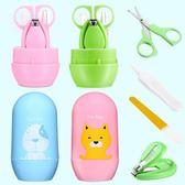 童之緣嬰兒指甲剪套裝新生兒指甲刀兒童防夾肉指甲鉗寶寶安全剪刀