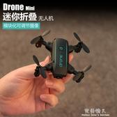 超長續航小型遙控飛機四軸飛行器迷你無人機航拍高清專業抖音玩具 完美情人館