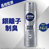 妮維雅 NIVEA 男士止汗爽身噴霧 極限動力系列(銀炫魅力) 150ml