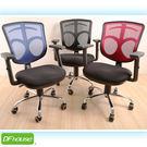 《DF house》小盾牌氣壓辦公椅*全配*3色 電腦椅 書桌椅 辦公椅 人體工學椅 主管椅 辦公傢俱