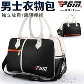 PGM高爾夫衣物包男女手提包挎包GOLF旅行服飾衣服包防水獨立鞋包 (pinkQ 時尚女裝)