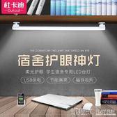 護眼燈 學生寢室護眼LED長條燈酷斃燈宿舍神器USB燈管燈條書桌台燈充電 玩趣3C