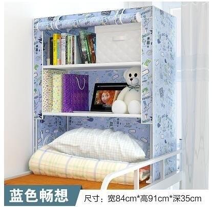 簡易床上衣櫃宿舍神器創意大學生寢室收納上鋪下鋪床頭置物儲物架上鋪專用
