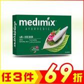印度MEDIMIX草本美膚皂 深綠色125克【AI05010】JC雜貨