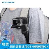 相機包 後背包背包夾肩帶固定支架適用大疆靈眸osmo action運動相機Gopro 【母親節特惠】