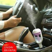 汽車加濕器車載香薰精油噴霧器迷你車用空氣凈化器車內消除異味 igo