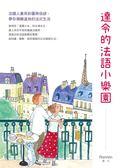 (二手書)達令的法語小樂園:法國人妻用彩圖與俗諺,帶你領略道地的法式生活