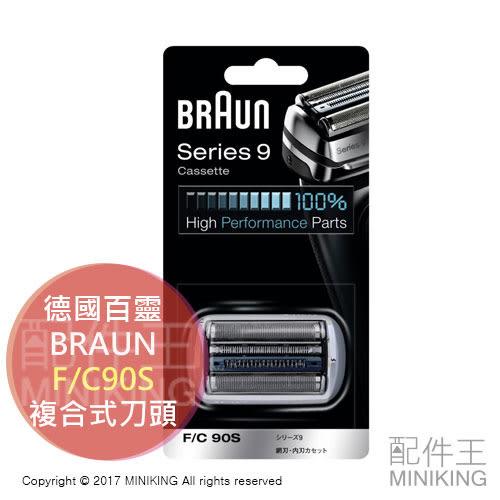 【配件王】日本代購 BRAUN 德國百靈 F/C90S 複合式刀頭 刀網匣 替換刀頭 9095CC 9090CC