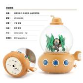 讚爾藝術 JARLL~深海探索 水晶球音樂盒(JO19099) 療癒 探險家系列 (現貨+預購)