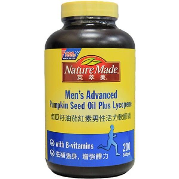Nature Made 萊萃美南瓜籽油茄紅素男性活力軟膠囊 200粒◆德瑞健康家◆