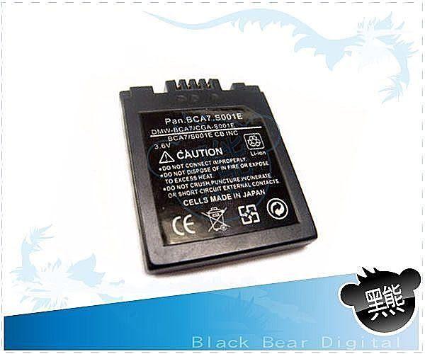 黑熊館 PANASONIC 數位相機 Lumix DMC-F1 Lumix DMC-FX1 Lumix DMC-FX5 專用 BCA7 S001 高容量防爆電池