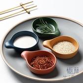 【6個裝】味碟家用蘸料陶瓷小碟子套裝醬油醋碟【極簡生活】
