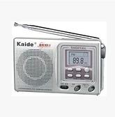 收音機 KK-9老式老年人指針式半導體收音機全波段英語考級聽力【快速出貨八折促銷】