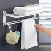 免打孔 毛巾架 太空鋁衛生間毛巾架 置物架 挂壁式浴室 置物架 折疊浴巾架