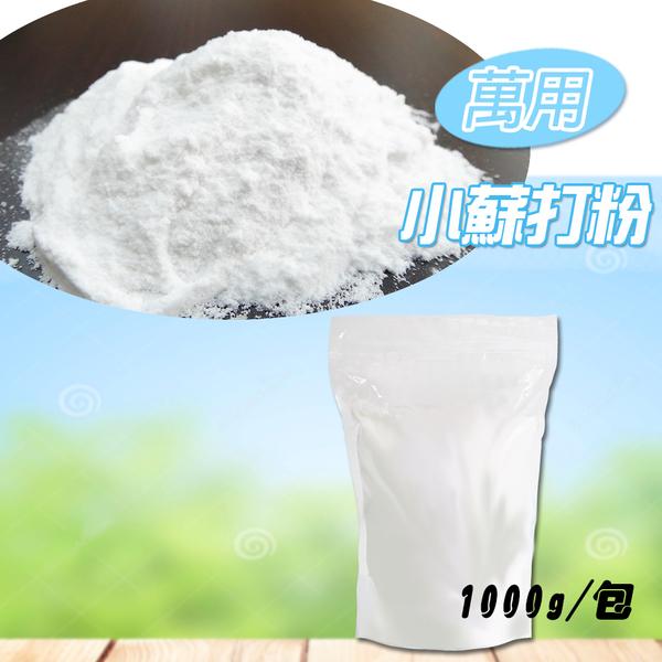 金德恩 台灣製造 食品級萬用小蘇打粉1包1kg/100%MIT台灣製造