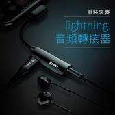 BENKS 雙Lightning轉接器 音源線 iPhone7/8/X plus 充電 聽歌 二合一 多合一 音頻轉接器