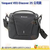 精嘉 VANGUARD VEO DISCOVER 25 公司貨 側背包 攝影側背包 附雨罩 9吋平板 相機包