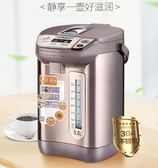 維奧仕 BM-50EKD5電熱水瓶全自動保溫家用5l大容量一體恒溫燒水壺igo全館免運 繁華街頭