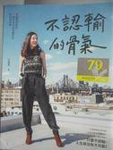 【書寶二手書T1/勵志_XBV】不認輸的骨氣 : 從偏鄉到紐約, 一個屏東女孩勇闖世界..._汪孟芝