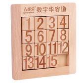最強大腦同款數字華容道兒童力迷謎盤益智玩具小學生三國滑動拼圖