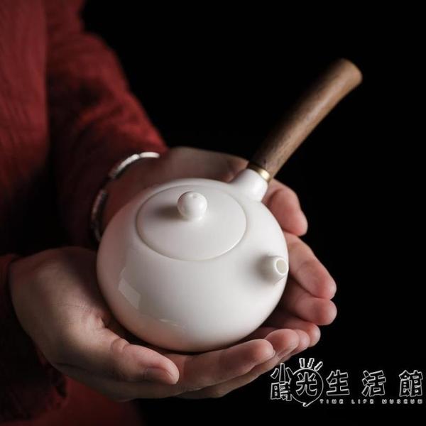 中國白瓷側把壺木手柄干泡茶壺陶瓷功夫茶具紫砂日式羊脂玉瓷單壺 小時光生活館