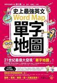 (二手書)史上最強英文單字地圖