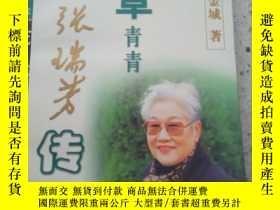二手書博民逛書店罕見一位藝術家的人生:瑞草青青一張瑞芳傳(姜金城籤贈本)Y947