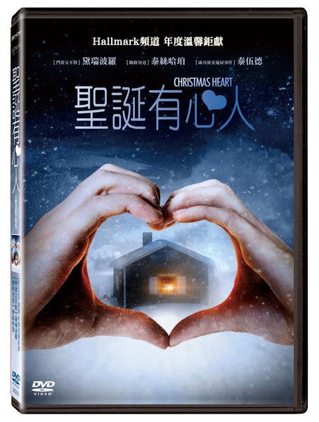 聖誕有心人 DVD (音樂影片購)