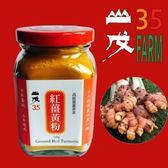 山戊35紅薑黃粉120g