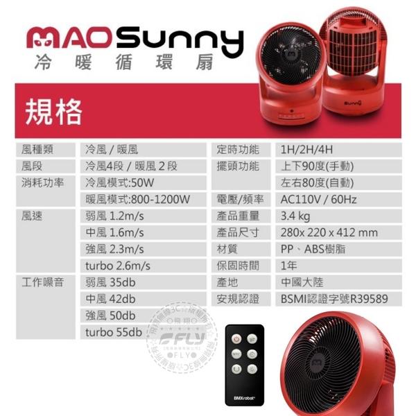 《飛翔無線3C》Bmxmao MAO Sunny 冷暖智慧控溫循環扇│公司貨│循環涼風 暖房烘乾 衣物乾燥