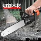 電鋸 角磨機改裝電鏈鋸電鋸伐木鋸家用劈柴磨光機改電鋸條木工配件套餐