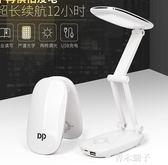 LED臺燈護眼書桌大學生充電寶兩用大容量宿舍小學生可折疊式「青木鋪子」