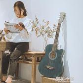 吉他38寸吉他民謠吉他木吉他初學者入門學生男女款樂器『櫻花小屋』