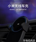 小米無線車充車載充電器電動手機支架20W功率汽車用高速無線閃充【免運快出】