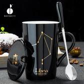 創意星座杯子陶瓷馬克杯帶蓋勺大容量水杯【南風小舖】
