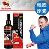 【Bullsone-勁牛王】汽油精-3in1(省油牛)