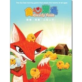 『高雄龐奇桌遊』 貪心農場 Greedy Farm 繁體中文版 正版桌上遊戲專賣店