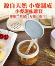 廚房用品小麥玻璃調料罐(4入/2組) (顏色隨機)