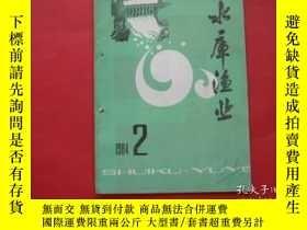 二手書博民逛書店罕見水庫漁業1984年第2期Y8298