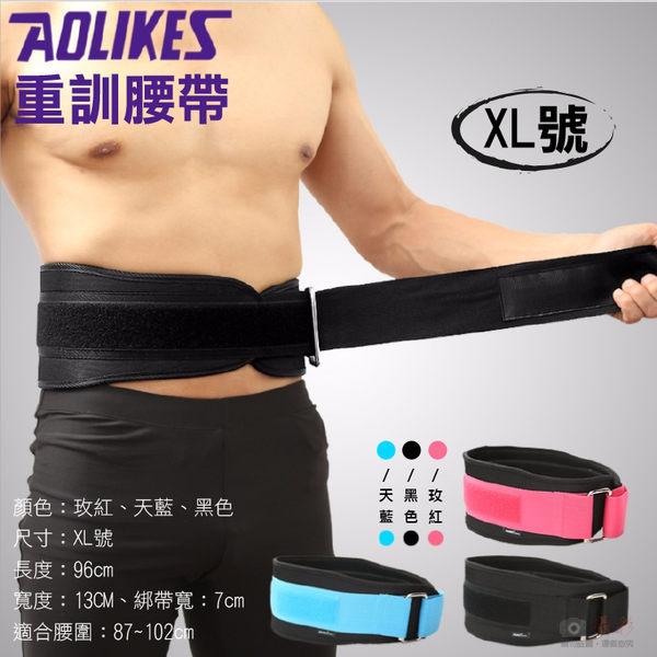 攝彩@Aolikes 重訓腰帶 XL號 可調節 護腰舉重深蹲 網面透氣 使用方便魔鬼氈 健身支撐 護腰神器束腰